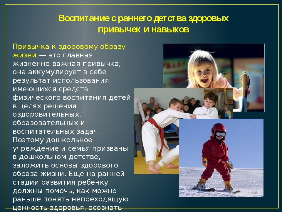 Привычка к здоровому образу жизни — это главная жизненно важная привычка; она...
