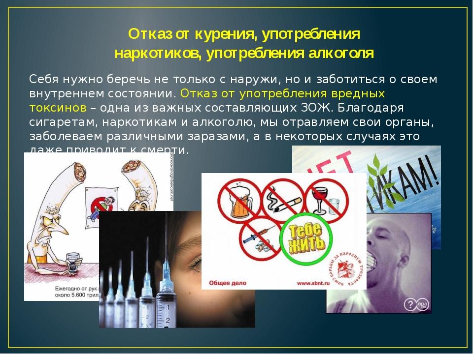 Отказ от курения, употребления наркотиков, употребления алкоголя Себя нужно б...