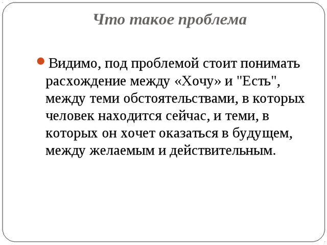 Что такое проблема Видимо, под проблемой стоит понимать расхождение между «Хо...