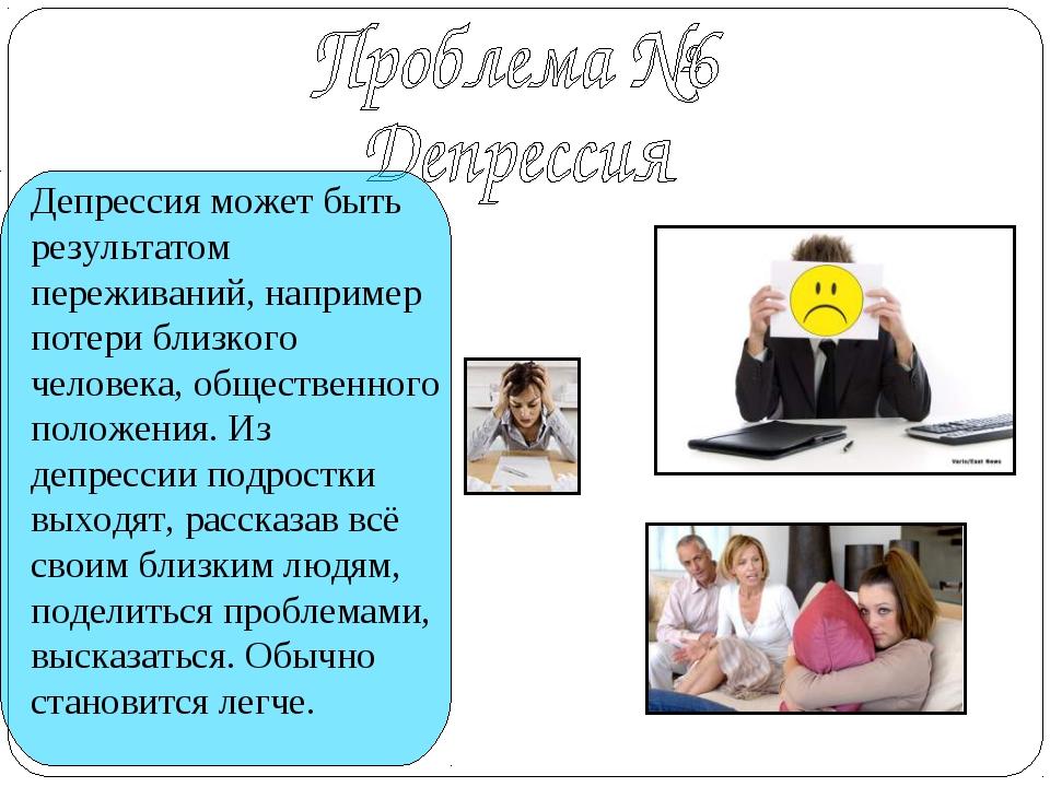 Депрессия может быть результатом переживаний, например потери близкого челове...