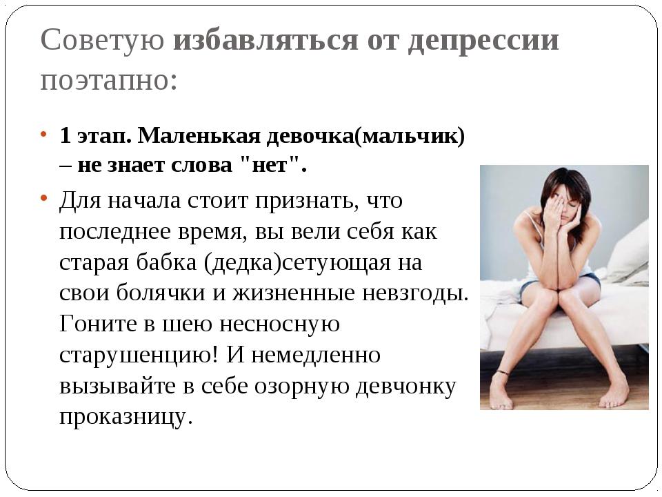 Советую избавляться от депрессии поэтапно: 1 этап. Маленькая девочка(мальчик...