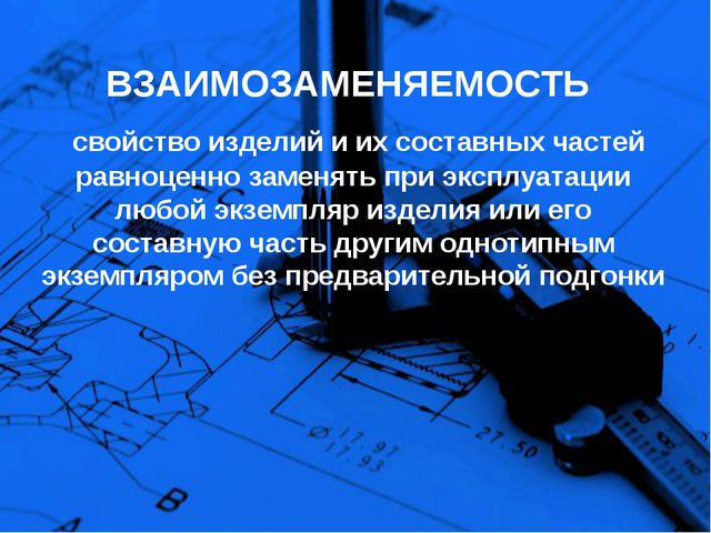 ВЗАИМОЗАМЕНЯЕМОСТЬ свойство изделий и их составных частей равноценно заменять...