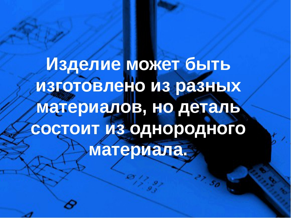 Изделие может быть изготовлено из разных материалов, но деталь состоит из одн...