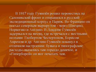 В 1917 году Гумилёв решил перевестись на Салоникский фронт и отправился в ру
