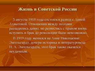 Жизнь в Советской России 5 августа 1918 года состоялся развод с Анной Ахматов