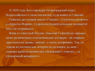 В 1920 году был учреждён Петроградский отдел Всероссийского Союза писателей,