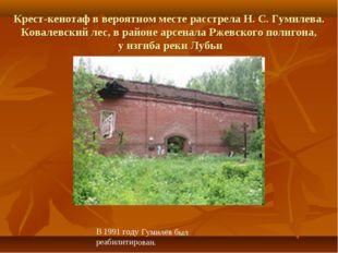 Крест-кенотаф в вероятном месте расстрела Н. С. Гумилева. Ковалевский лес, в