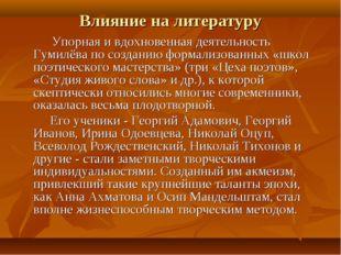 Влияние на литературу Упорная и вдохновенная деятельность Гумилёва по создани