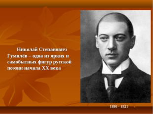 Николай Степанович Гумилёв – одна из ярких и самобытных фигур русской поэзии