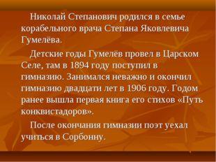 Николай Степанович родился в семье корабельного врача Степана Яковлевича Гум