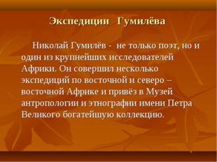 Экспедиции Гумилёва Николай Гумилёв - не только поэт, но и один из крупнейших