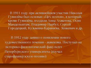 В 1911 году при активнейшем участии Николая Гумилёва был основан «Цех поэтов