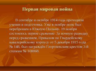 Первая мировая война В сентябре и октябре 1914 года проходили учения и подгот