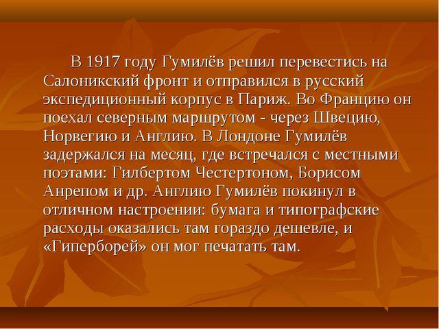 В 1917 году Гумилёв решил перевестись на Салоникский фронт и отправился в ру...