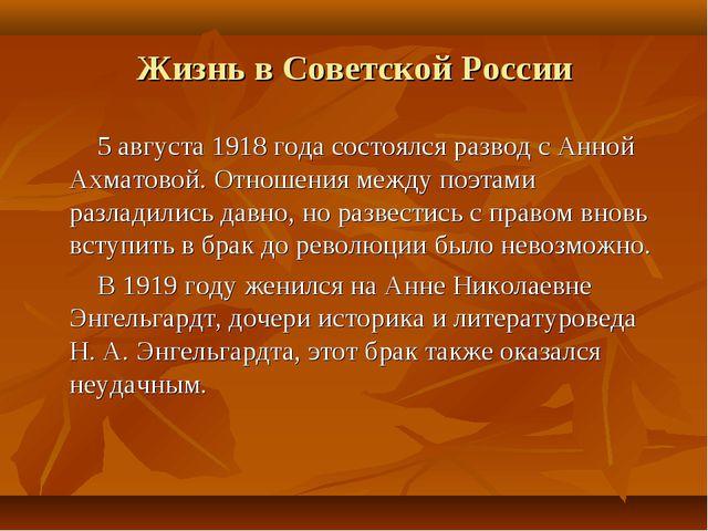 Жизнь в Советской России 5 августа 1918 года состоялся развод с Анной Ахматов...