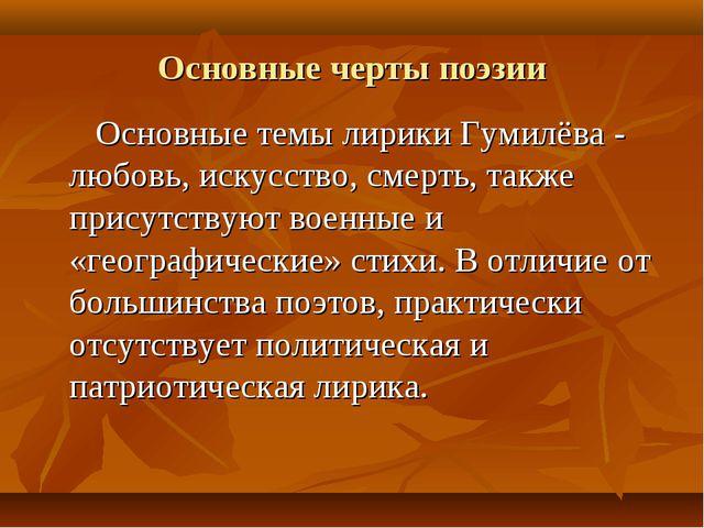 Основные черты поэзии Основные темы лирики Гумилёва - любовь, искусство, смер...
