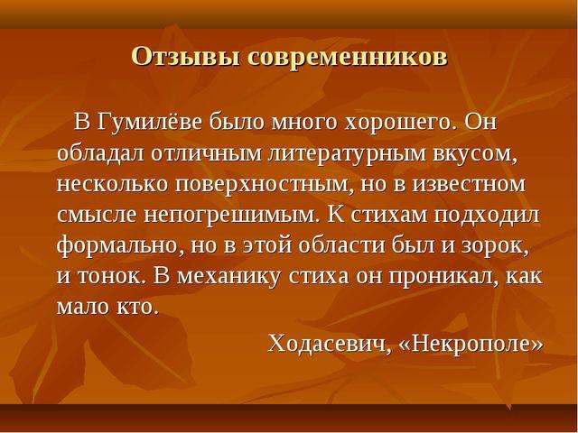 Отзывы современников В Гумилёве было много хорошего. Он обладал отличным лите...