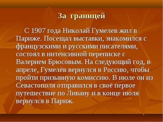 За границей С 1907 года Николай Гумелев жил в Париже. Посещал выставки, знако...