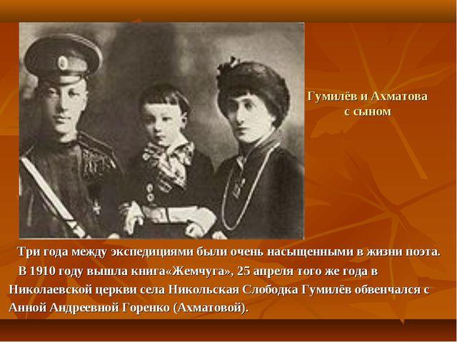 Гумилёв и Ахматова с сыном Три года между экспедициями были очень насыщенными...