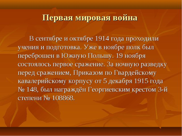 Первая мировая война В сентябре и октябре 1914 года проходили учения и подгот...