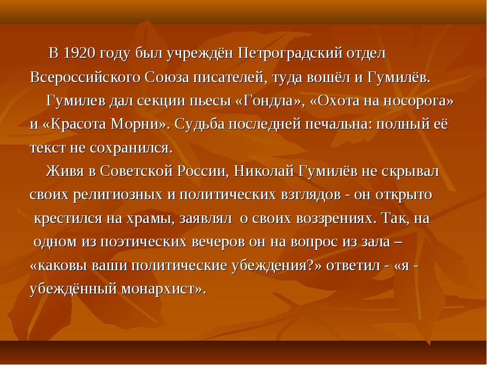 В 1920 году был учреждён Петроградский отдел Всероссийского Союза писателей,...