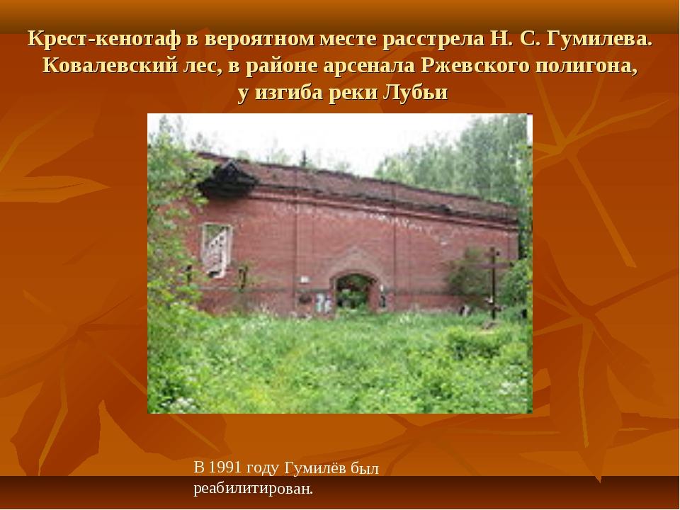 Крест-кенотаф в вероятном месте расстрела Н. С. Гумилева. Ковалевский лес, в...