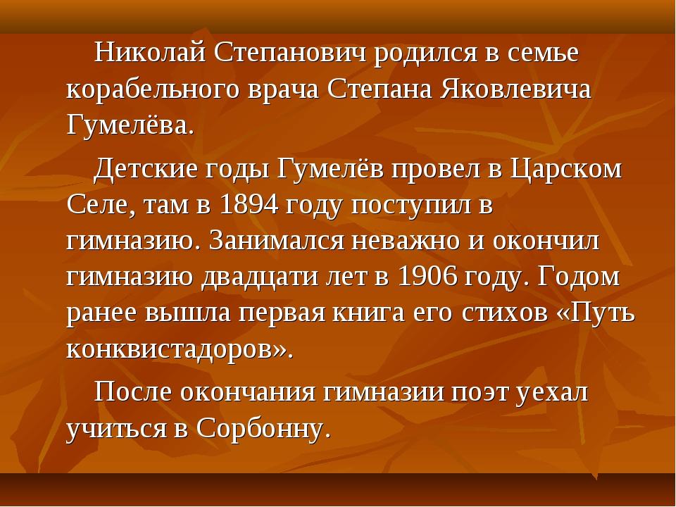 Николай Степанович родился в семье корабельного врача Степана Яковлевича Гум...