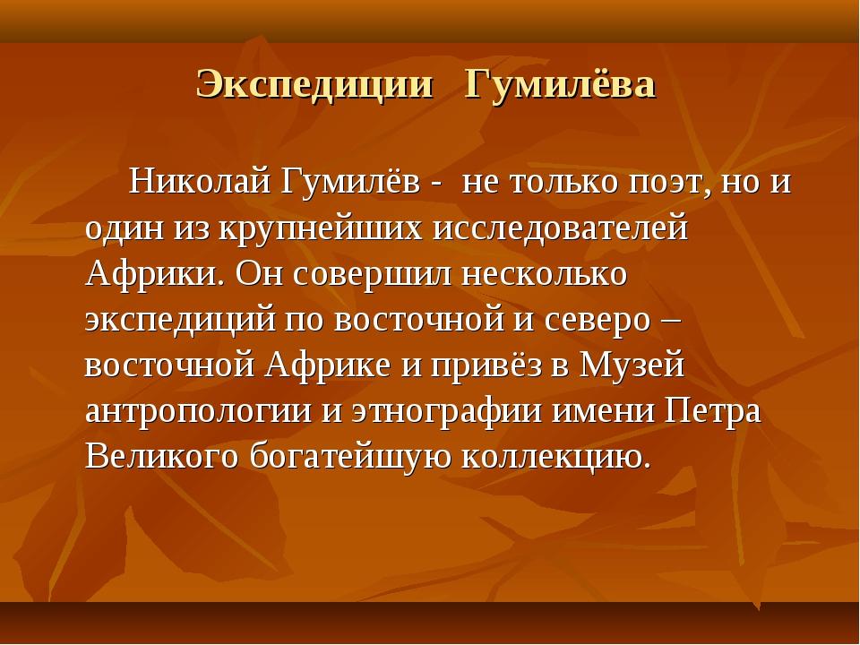 Экспедиции Гумилёва Николай Гумилёв - не только поэт, но и один из крупнейших...