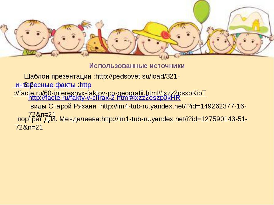 Использованные источники интересные факты :http://facte.ru/60-interesnyx-fakt...