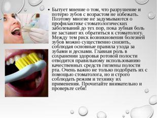 Бытует мнение о том, что разрушение и потерю зубов с возрастом не избежать. П