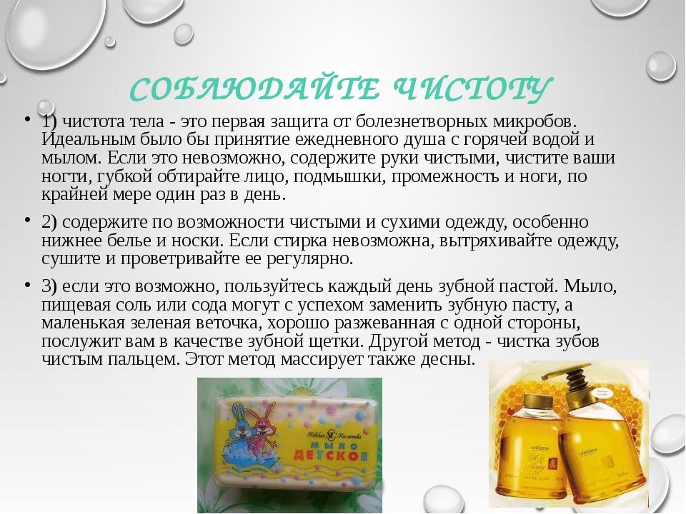 СОБЛЮДАЙТЕ ЧИСТОТУ * 1) чистота тела - это первая защита от болезнетворных ми...