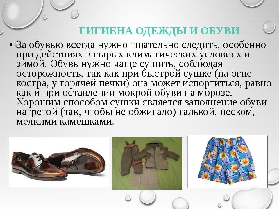 ГИГИЕНА ОДЕЖДЫ И ОБУВИ За обувью всегда нужно тщательно следить, особенно пр...