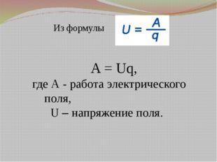 Из формулы A = Uq, где А - работа электрического поля, U – напряжение поля.