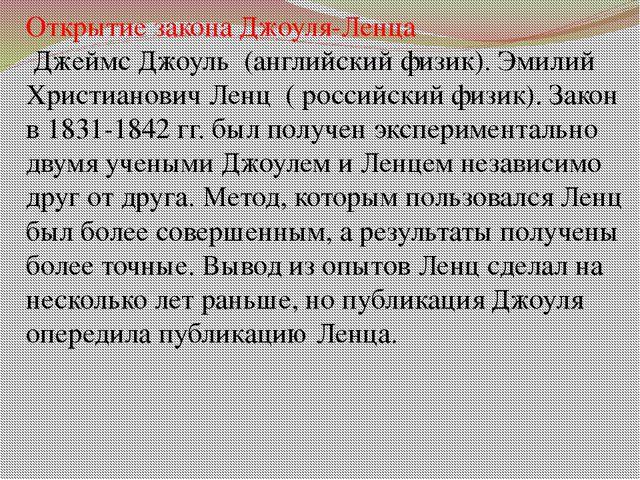 Открытие закона Джоуля-Ленца Джеймс Джоуль (английский физик). Эмилий Христиа...