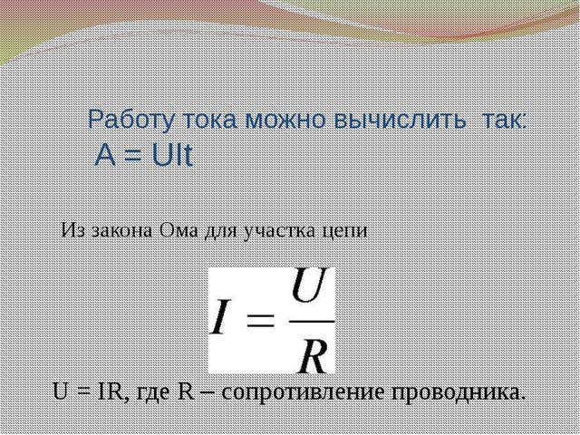 Работу тока можно вычислить так: A = UIt Из закона Ома для участка цепи U =...