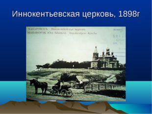 Иннокентьевская церковь, 1898г