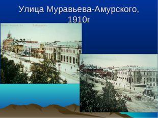 Улица Муравьева-Амурского, 1910г