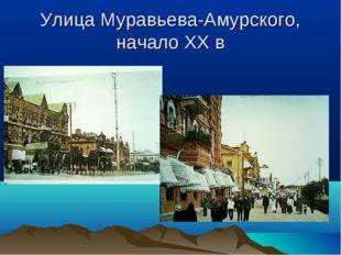 Улица Муравьева-Амурского, начало XX в