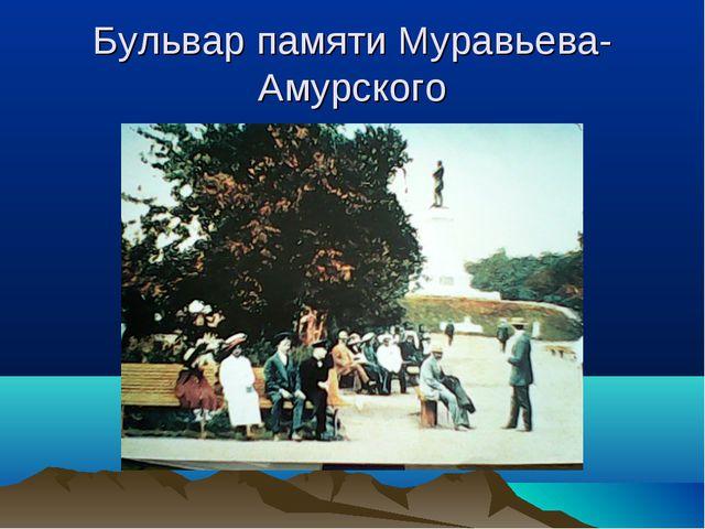 Бульвар памяти Муравьева-Амурского