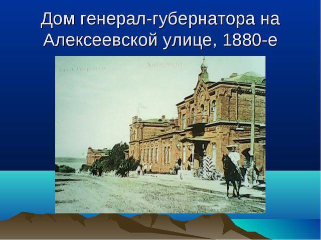 Дом генерал-губернатора на Алексеевской улице, 1880-е