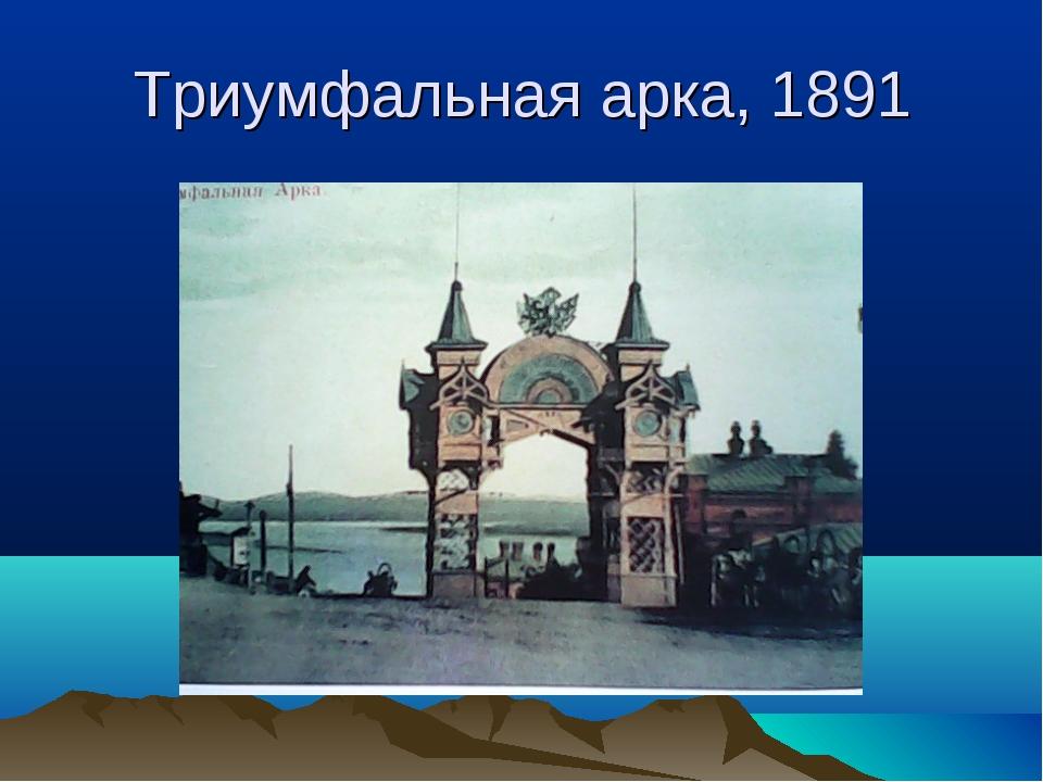 Триумфальная арка, 1891