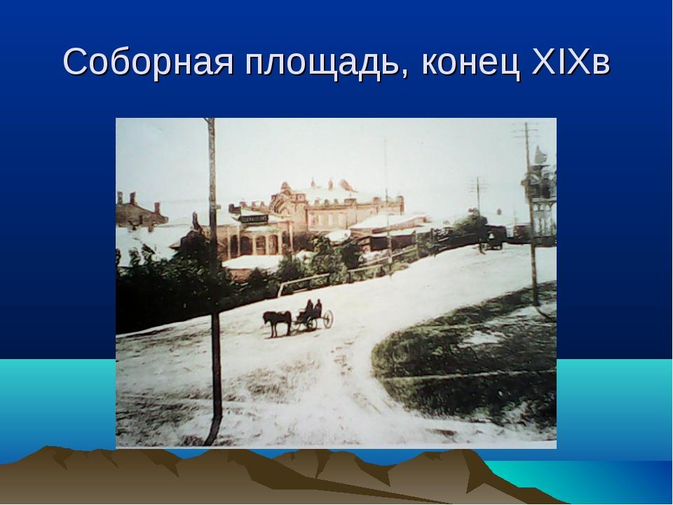 Соборная площадь, конец XIXв