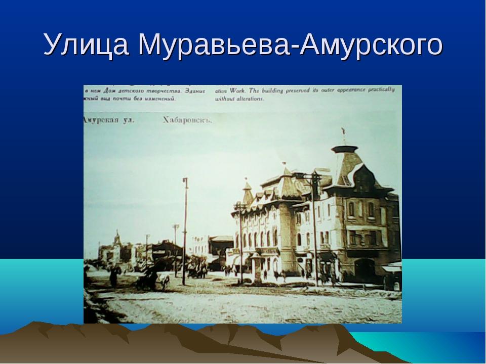 Улица Муравьева-Амурского