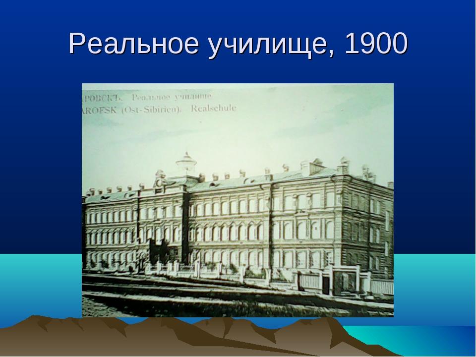Реальное училище, 1900