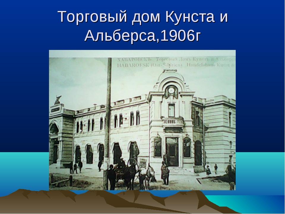 Торговый дом Кунста и Альберса,1906г