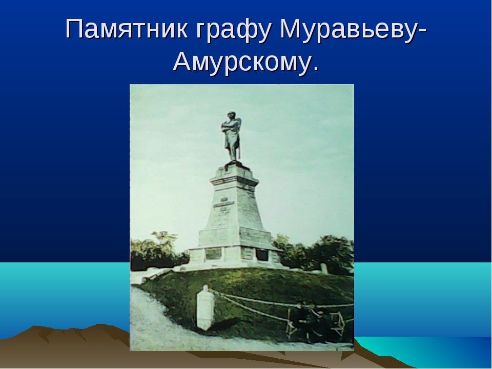 Памятник графу Муравьеву-Амурскому.