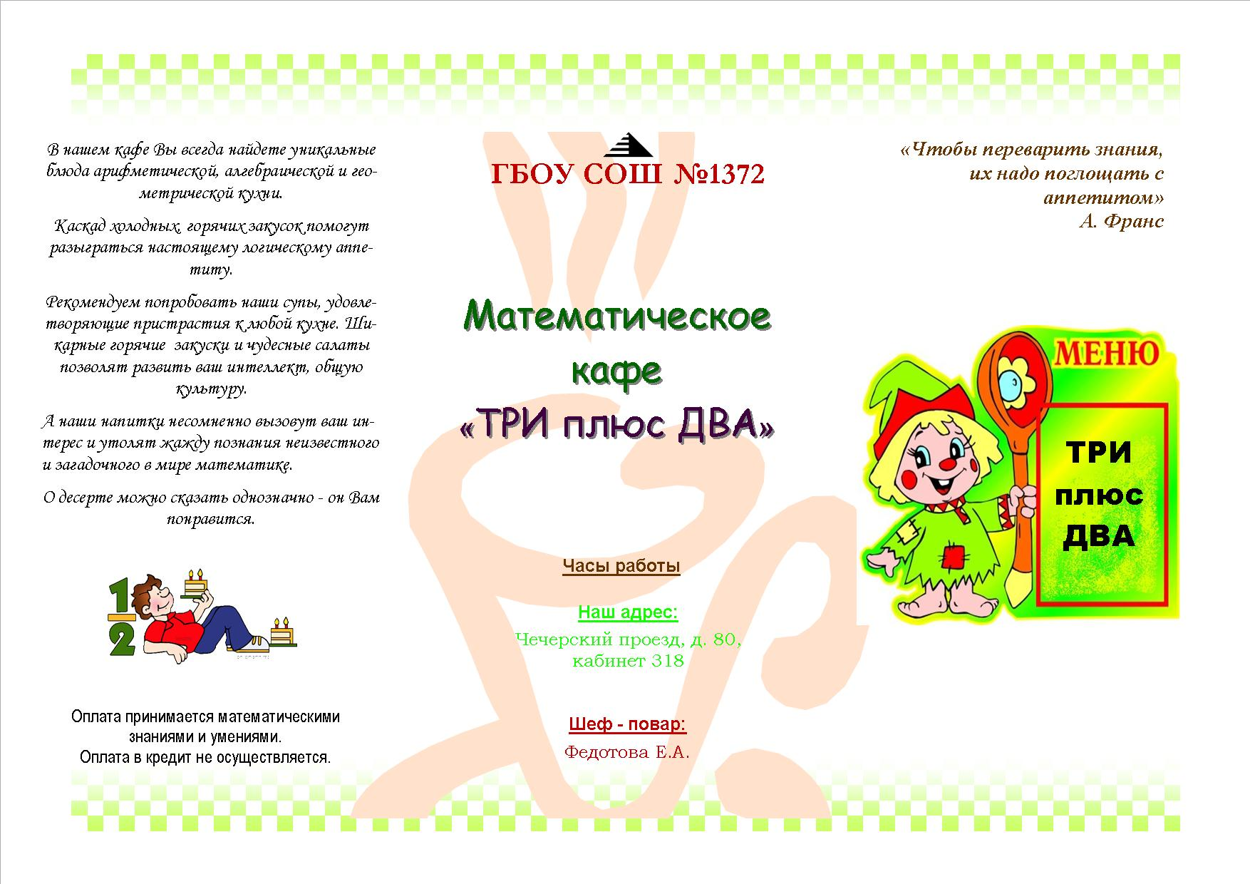 http://www.teacherjournal.ru/attachments/5123_%D0%BC%D0%B5%D0%BD%D1%8E%201.jpg