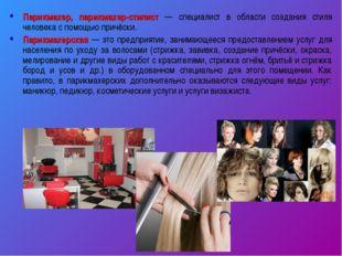 Парикмахер, парикмахер-стилист — специалист в области создания стиля человека
