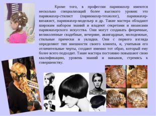 Кроме того, в профессии парикмахер имеются несколько специализаций более выс