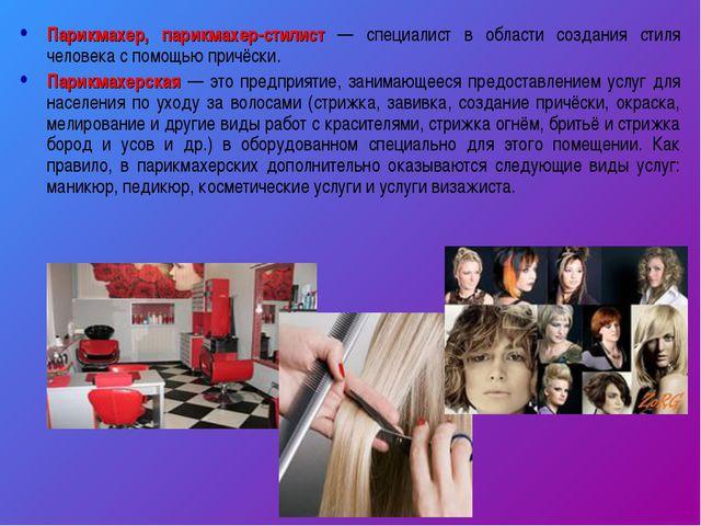 Парикмахер, парикмахер-стилист — специалист в области создания стиля человека...